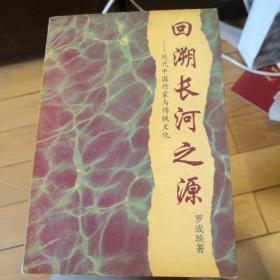 回溯长河之源——现代中国作家与传统文化
