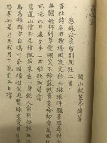 萧鸣草  著者釈茞亭(清)江戸写本古籍古本线装1册复印本