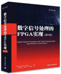 数字信号处理的FPGA实现 第四版第4版 Uwe Meyer-Baese 陈青华 张龙杰 清华大学出版社 9787302469117