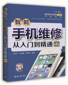 智能手机维修从入门到精通(第2版)