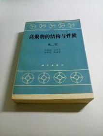 高聚物的结构与性能 (第二版)