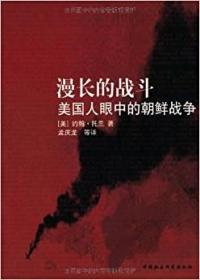 漫长的战斗 美国人眼中的朝鲜战争 修订版
