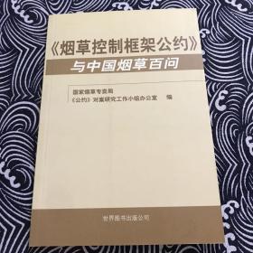 《烟草控制框架公约》与中国烟草百问