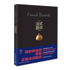 法式甜点-王森世界名厨学院