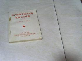 无产阶级文化大革命政策文件选集(第一集)【64开】