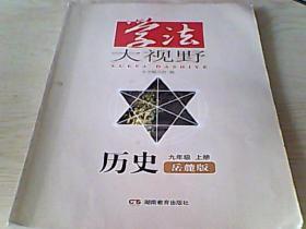 学法大视野(历史岳麓版九年级上册)【带答案】