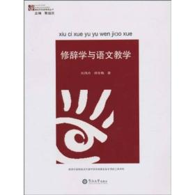修辞学与语文教学 刘凤玲 著 广州暨南大学出版社 9787811355284
