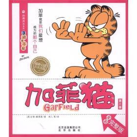 (第三季)自得其乐系列 加菲猫③消受不起