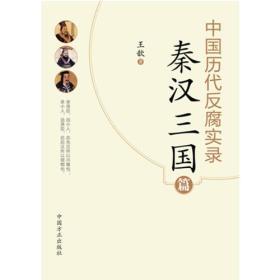 中国历代反腐实录—秦汉三国篇