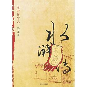 水浒传(全本无障碍阅读)(精)