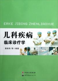 儿科疾病临床诊疗学