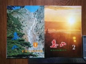 泰山(第一期,第二期)2册合售
