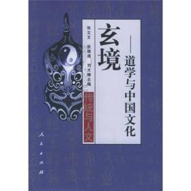 玄境:道学与中国文化