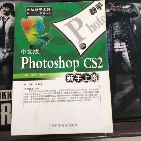 中文版Photoshop CS2新手上路