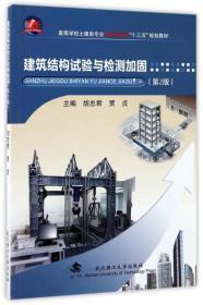 建筑结构试验与检测加固(第2版)/高等学校土建类专业应用型本科十三五规划教材