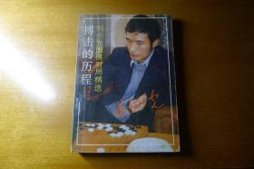 搏击的历程-刘小光围棋对局选