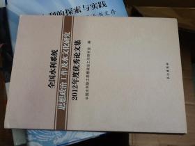全国水利系统思想政治工作及水文化研究2012年度优秀论文集
