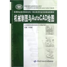 高等职业技术院校机电一体化技术专业任务驱动型教材:机械制图与AutoCAD绘图