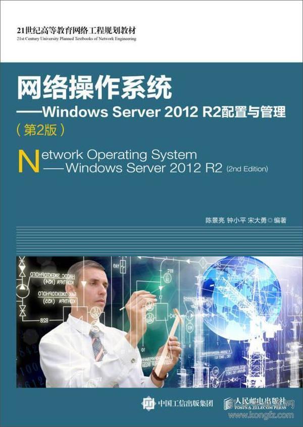 正版】网络操作系统-Windows Server 2012 R2 配置与管理