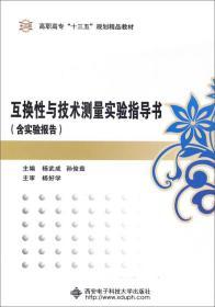 互换性与基础测量实验指导书 含实验报告