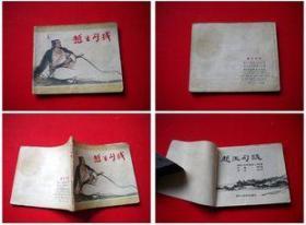 《 越王勾践》,浙江1980.5一版一印8品。4625号。连环画
