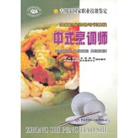 中式烹调师:初级技能 中级技能 高级技能