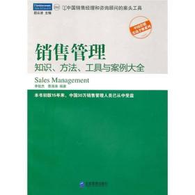 9787802556959-hj-销售管理:知识、方法、工具与案例大全