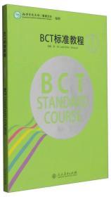 BCT标准教程 第1级(中英文版)