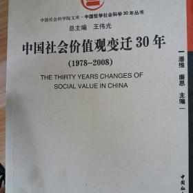 中国社会价值观变迁30年(1978-2008)