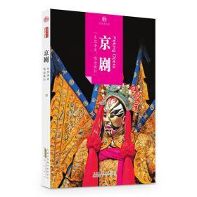 印象中国·历史活化石·京剧:生旦净丑,唱念做打