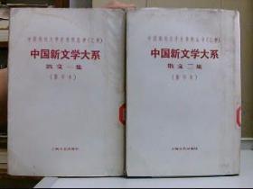 中国现代文学史资料丛书(乙种)中国新文学大系  散文一集,散文二集(影印本)