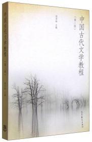 二手中国古代文学教程第二版第2版郁贤皓高等教育出版社正版包?9787040420203r