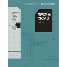 电气制图与CAD 专著 李军主编 dian qi zhi tu yu CAD