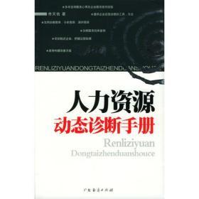 人力资源动态诊断手册