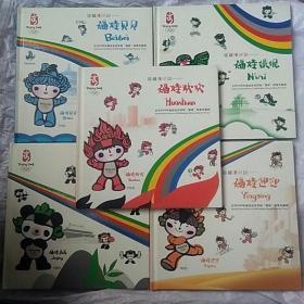 福娃漫邮记(北京2008年奥运会吉祥物福娃邮票专题册)邮票全有