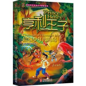北京联合出版公司 亨利王子13:少年闯海岛 嘉士佳影 9787550256231