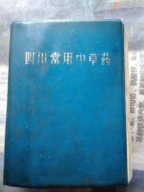 四川常用中草药(红色语录3页)1971年1版1印