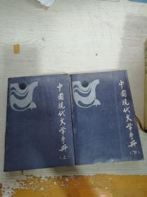 中国现代文学手册 上下册  馆藏
