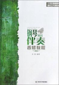 旧书钢琴即兴伴奏普修教程 辛笛 9787806926468 上海音乐学院出版社