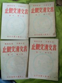 民国旧书:言文清文观止 第1/2/3/4册全 (民国三十三年)