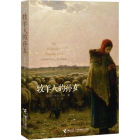 牧羊人的孙女