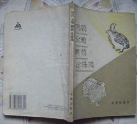 鹌鹑 火鸡 鹧鸪 珍珠鸡