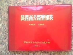 1971年 陕西省公路里程表 横32开169页红塑皮多图