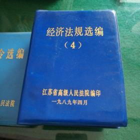 经济法规选编(4)江苏省高级人民法院编印64开312页口袋本塑皮装