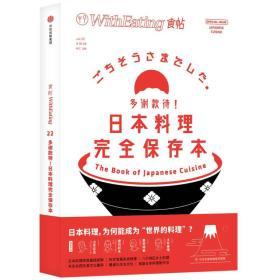 食帖 22多谢款待 日本料理完全保存本