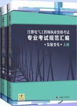 注册电气工程师执业资格考试专业考试规范汇编(发输变电)(上、下册)9787518200146本社/中国计划出版社