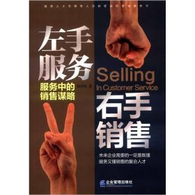 左手服务右手销售:服务中的销售谋略