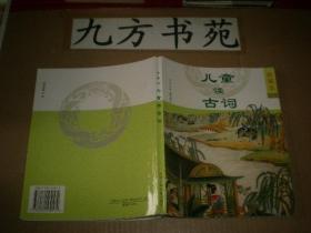 儿童读古词 绘图本