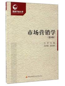 正版】市场营销学(第4版)