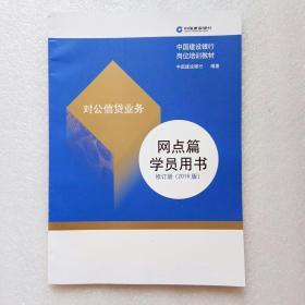 中国建设银行岗位培训教材:对公信贷业务(网点篇学员用书、修订册2016年版)